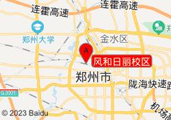 郑州汇爱教育风和日丽校区