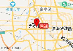 郑州海程在线教育网课