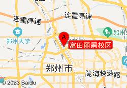 郑州汇爱教育富田丽景校区