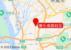 东莞仁和会计培训学校康乐南路校区