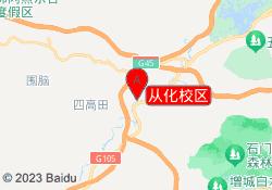 广州中建教育从化校区
