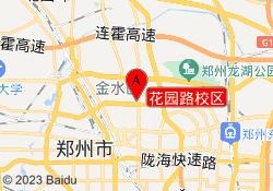郑州雅途教育花园路校区
