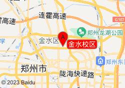郑州澳际教育金水校区