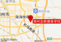 郑州亚斯健身培训学院郑州亚斯健身学院