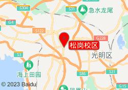 深圳煌旗小吃培训学校松岗校区