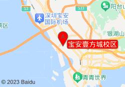 博沃思教育宝安壹方城校区