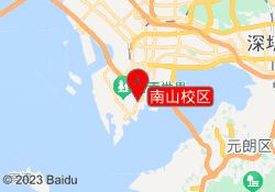深圳建工教育南山校区