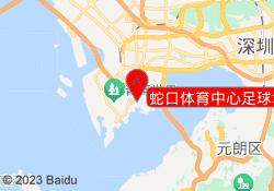 深圳科化青训国际少儿足球培训蛇口体育中心足球场