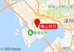 深圳深南外语培训学校南山校区