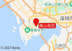 深圳樱花日语学校南山校区
