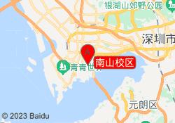 深圳艺界教育南山校区