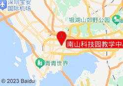 深圳阳光喔作文南山科技园教学中心