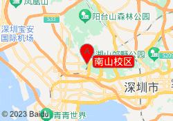 深圳老男孩教育南山校区