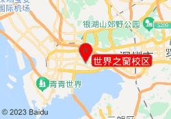 深圳天琥教育世界之窗校区