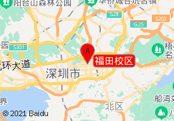 深圳奇点建筑培训学院福田校区