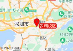 深圳宏景国际教育罗湖校区