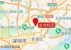 深圳天琥教育龙岗校区