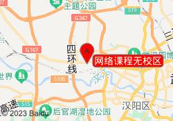 武汉码高教育网络课程无校区