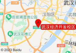 贝安馨职业培训武汉经济开发校区