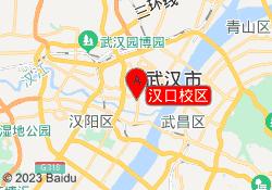 武汉启德考培汉口校区