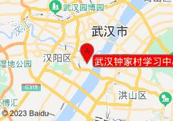 武汉精锐教育武汉钟家村学习中心