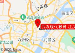 武汉现代教育-江汉校区