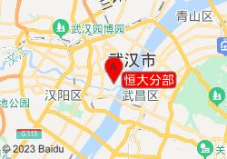 武汉瑞德彩虹语言培训中心恒大分部
