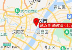 武汉新通教育-江汉校区