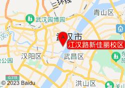 武汉仁和会计江汉路新佳丽校区