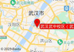 京翰教育武汉武中校区(武汉中学校区)