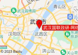 武汉国联政研-网络授课