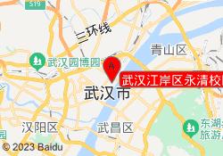 京翰教育武汉江岸区永清校区(二中校区)
