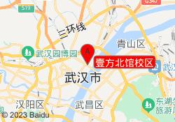武汉星华思维学堂壹方北馆校区
