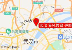 武汉海风教育-网络课程