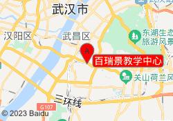 武汉阳光喔百瑞景教学中心
