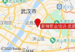 斯瑞职业培训-武昌校区