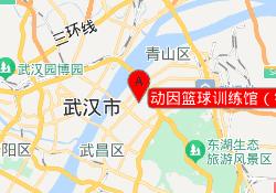武汉动因教育动因篮球训练馆(铁机路店)