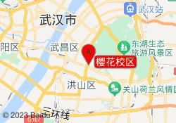 武汉MBA辅导樱花校区