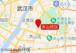武汉华章教育洪山校区