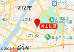 武汉学府考研洪山校区