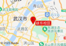 武汉星华思维学堂徐东校区