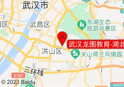 武汉龙图教育-湖北武汉校区