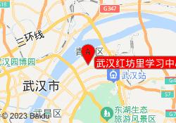 武汉精锐教育武汉红坊里学习中心