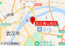 京翰教育武汉青山校区