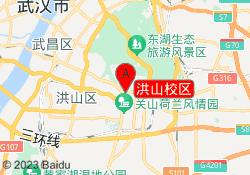 武汉燕楚教育洪山校区