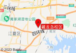 武汉平成日语藏龙岛校区