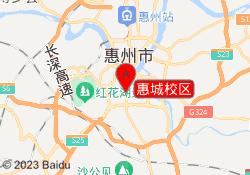 惠州金账本培训中心惠城校区