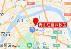 武汉仁和会计青山红钢城校区