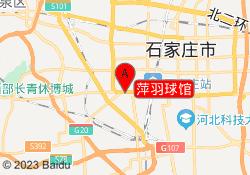 石家庄动因体育萍羽球馆