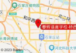 春辉语言学校-桥西校区